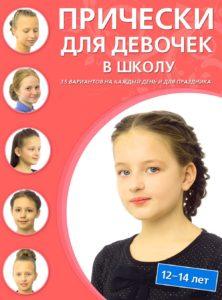 Полезная и интересная книга для девочки 12 лет в подарок