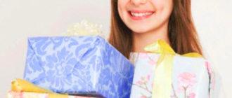 Подарки девочке на День рождения 13 лет