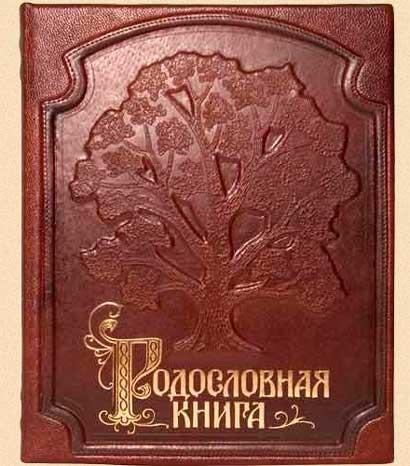 Родословная книга подарить