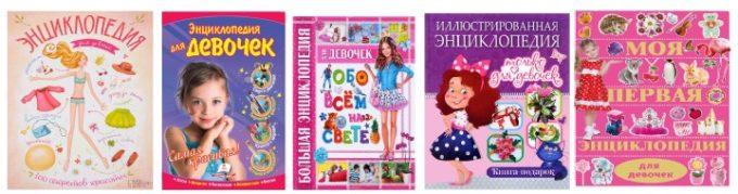 Книги для девочек - энциклопедии