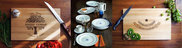 Именные посуда и кухонные доски