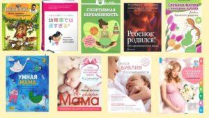 Рекомендованные книги в подарок беременной подруге