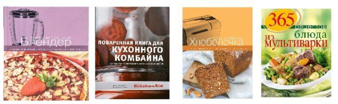 Коллаж с книгами рецептов к быттехнике на кухне