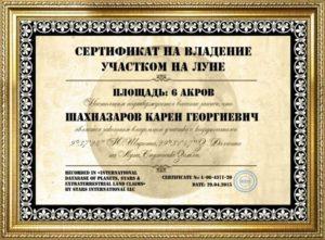 Документ в золотой рамочке