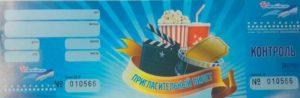 Билет в кинотеатр