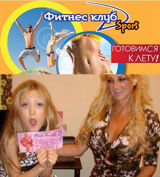 Фитнес клуб, абонимент в подарок девочке