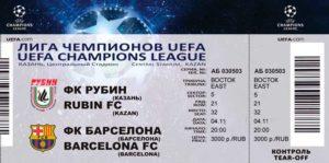Билеты на футбольный матч любимой команды