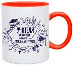 Чашка для классного руководителя в подарок