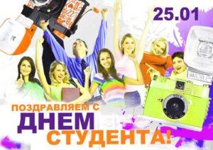 День студента