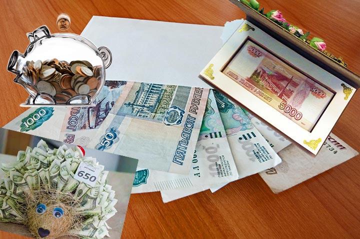 Деньги в конверте, копиле и форме ежика