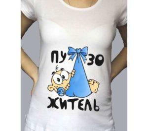 Интересная футболка с надписями для беременных