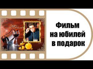 Фильм о юбиляре в подарок