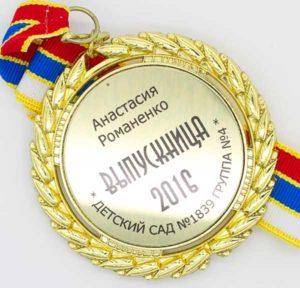 Медаль выпускнику