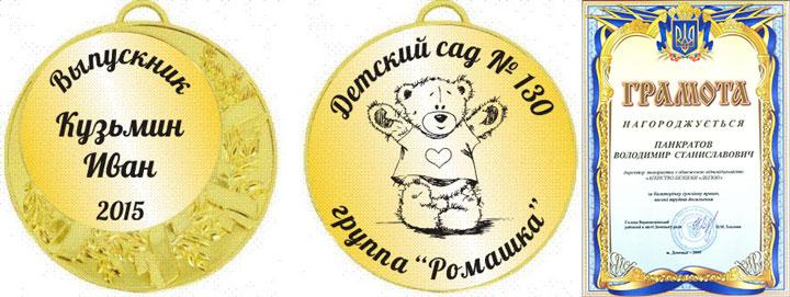 Именные медали и грамота