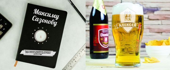 Именные ежедневник и бокал для пива