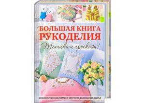 Книга по рукоделию для бабушки