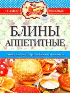 Кулинарная книга с рецептами выпечки блинов