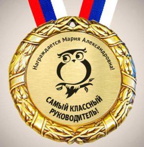 Медаль классному руководителю