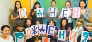 Ученики необычно поздравляют учителя с Днем рождения