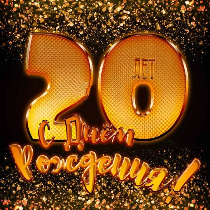 С днем рожденья! 20 лет