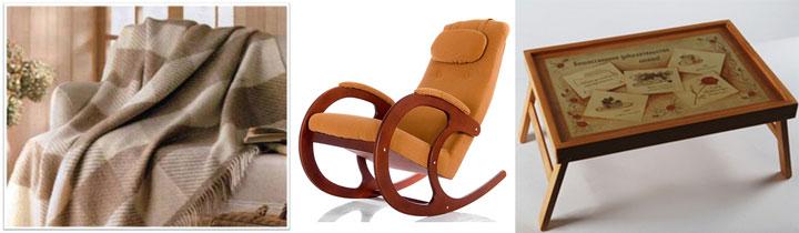 Плед, кресло качалка и столик