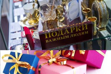 Подарки важным людям