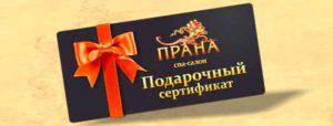 Сертификат на посещение СПА-салона