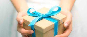 Недорогой подарок