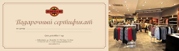 Подарочный сертификат в магазин одежды