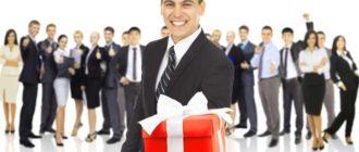 Подарок для делового человека