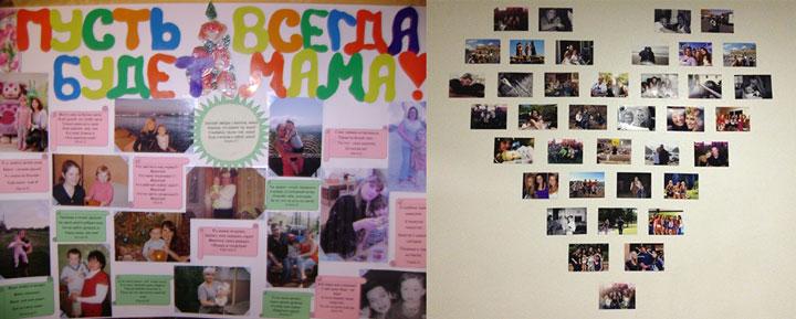 Варианты постеров маме из фото