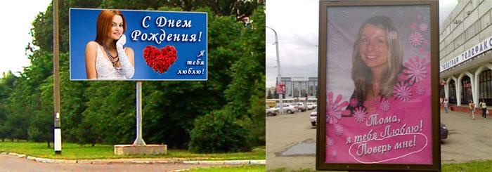 Рекламные щиты и поздравления с днем рождения, признания в любви
