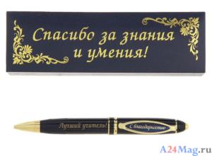 Ручка с именной надписью