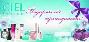 Сертификат на парфюмерию