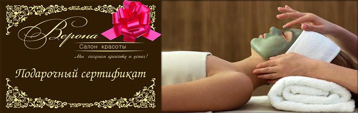 Сертификат в салон красоты и спа-процедура