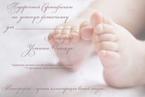 Подарочный сертификат на фотосессию малыша