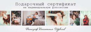 Сертификат на индивидуальную фотосессию