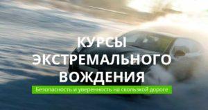 Сертификат на курс экстремального вождения