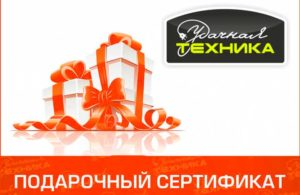 Подарочный сертифиткат на покупку бытовой техники