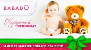 Подарочный сертификат на покупку товаров для детей