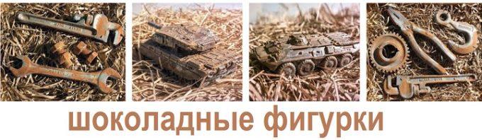 шоколадные модели танков и инструментов