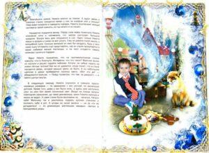 Книга сказок про имениника