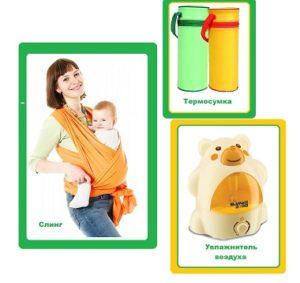 коллаж: слинг, увлажнитель-мишка, два термоса
