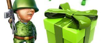Что же подарить солдату