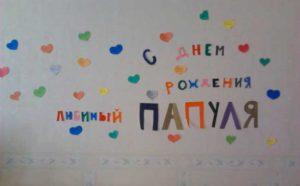 Дети украсили комнату в День рождения отца