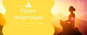 Абонемент на занятия медитацией