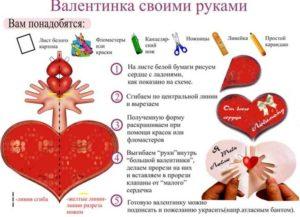 Объемная валентинка плюс шаблон