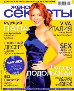 Годовая подписка на любимый журнал тети