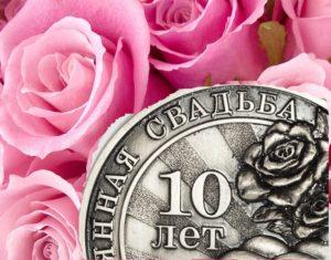 Оловянная или розовая свадьба на 10 лет