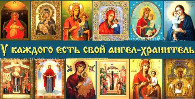 образы ангелов хранителей по именам
